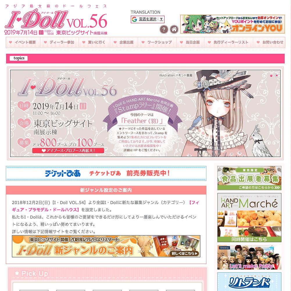 Tokyo I・Doll VOL.56
