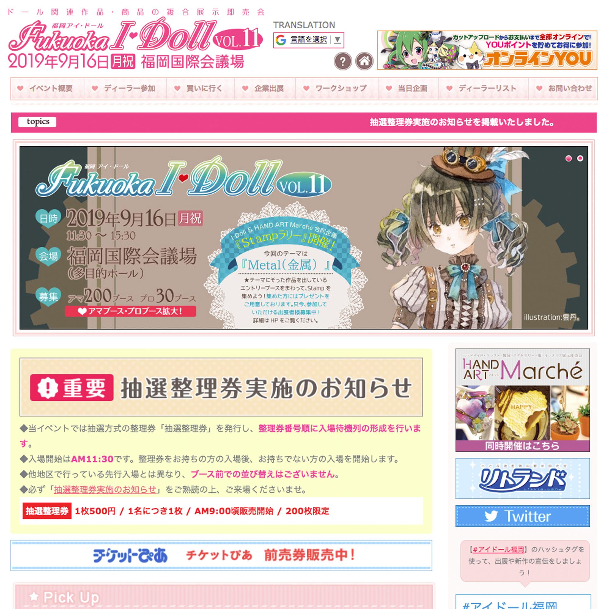 Fukuoka I・Doll VOL.11